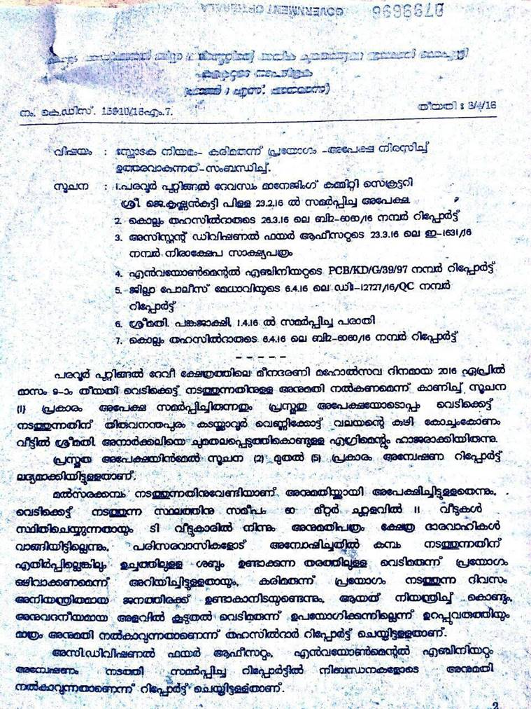 Kollam Temple Fire Accident