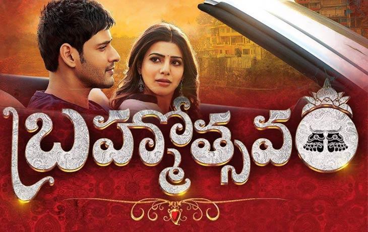 Download Brahmotsavam Movie Songs