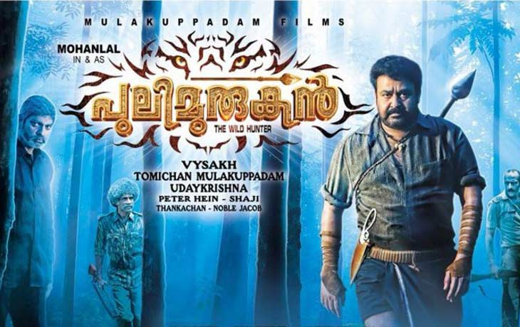 Pulimurugan Official Teaser