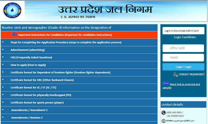 UPJN Admit Card 2016 For Routine Grade Clerk and Stenographer