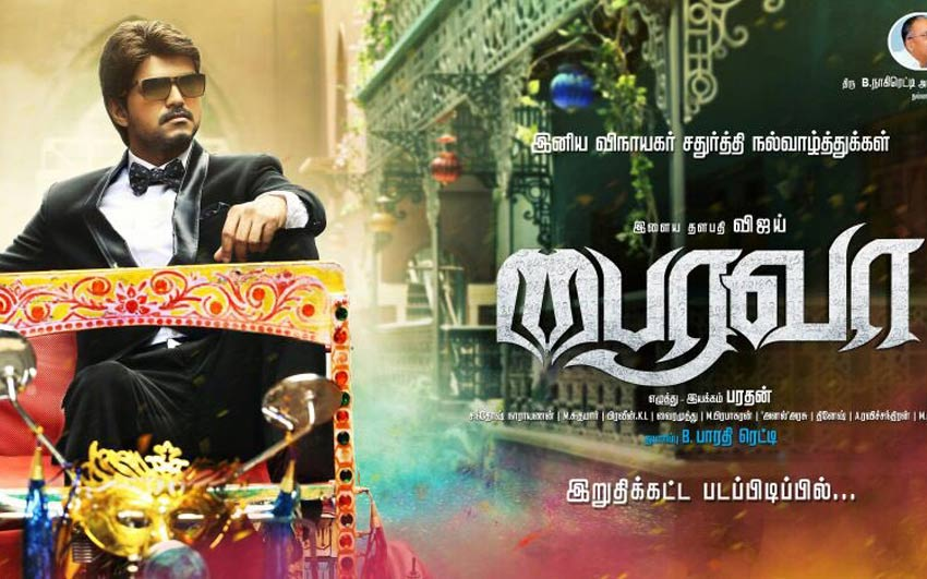 Bairavaa is the Vijay's Next Film Title Get the FirstLook Here