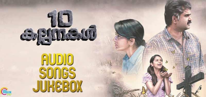Pathu Kalpanakal audio songs