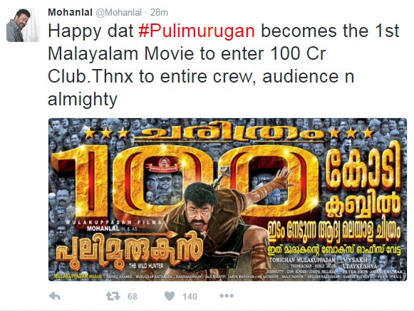 Pulimurugan box office collection