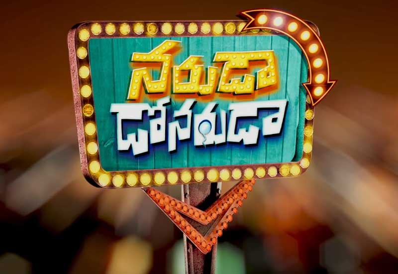 Naruda Donoruda Movie Review, Rating, Story Plot & Final Verdicts