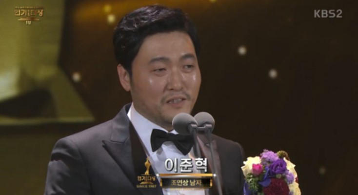 "Best Supporting Actor Award – Lee Joon Hyuk (""Moonlight Drawn by Clouds"")"