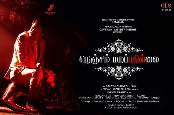 nenjam marappathillai bgm official release date