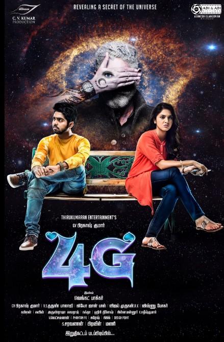 4g romantic movie