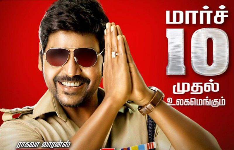 Motta Siva Ketta Siva Trailer 3 - Court clears film's release, Lawrence from March 10