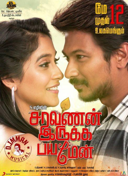 Saravanan Irukka Bayamaen Movie Release Date