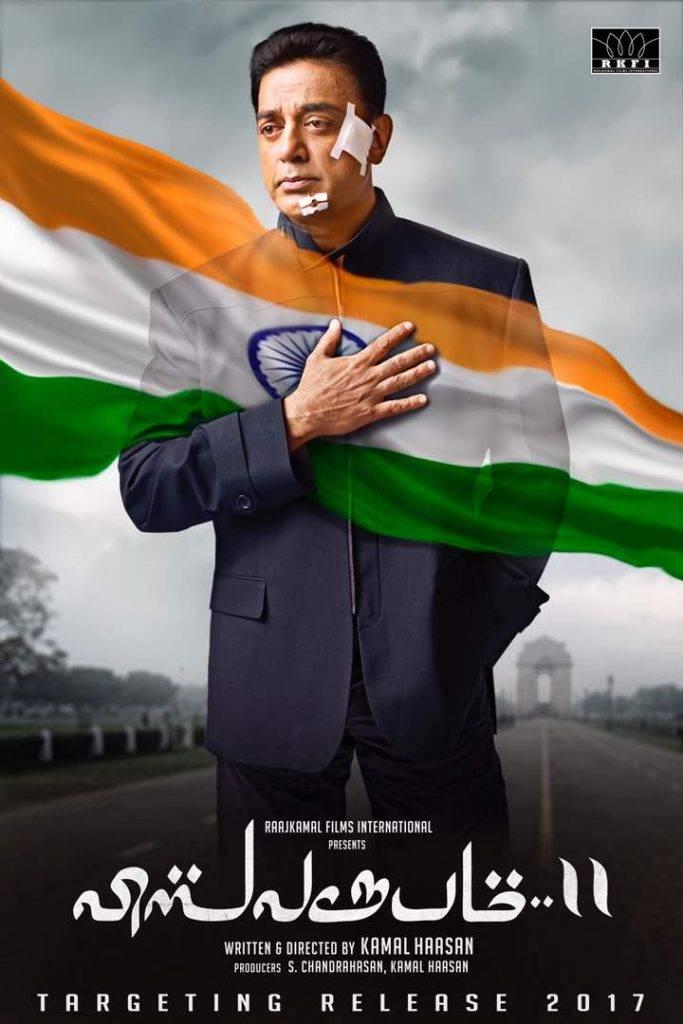 Vishwaroopam 2 First Look