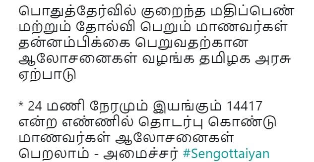 Tamil Nadu +2 Result 2018 pic 1