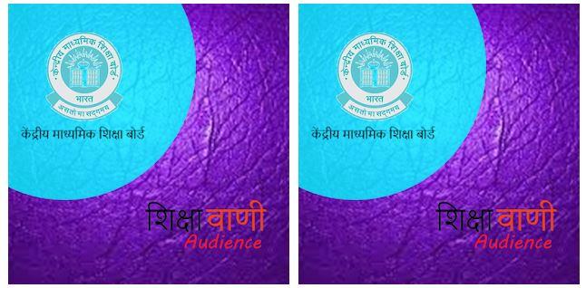 CBSE Shiksha Vani app